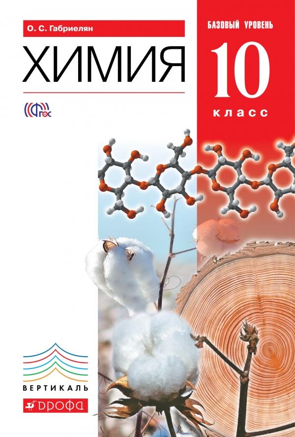 Химия. 10 кл.: Учебник: Базовый уровень ФГОС /+851044/