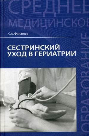 Сестринский уход в гериатрии: Учеб. пособие
