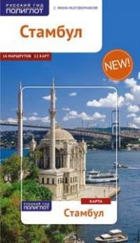 Стамбул: Путеводитель с мини-разговорником: 14 маршрутов, 12 карт