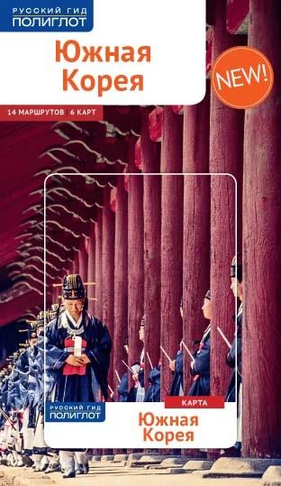 Южная Корея: Путеводитель: 14 маршрутов, 6 карт