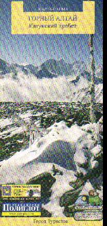 Горный Алтай. Катунский хребет: Карта-схема
