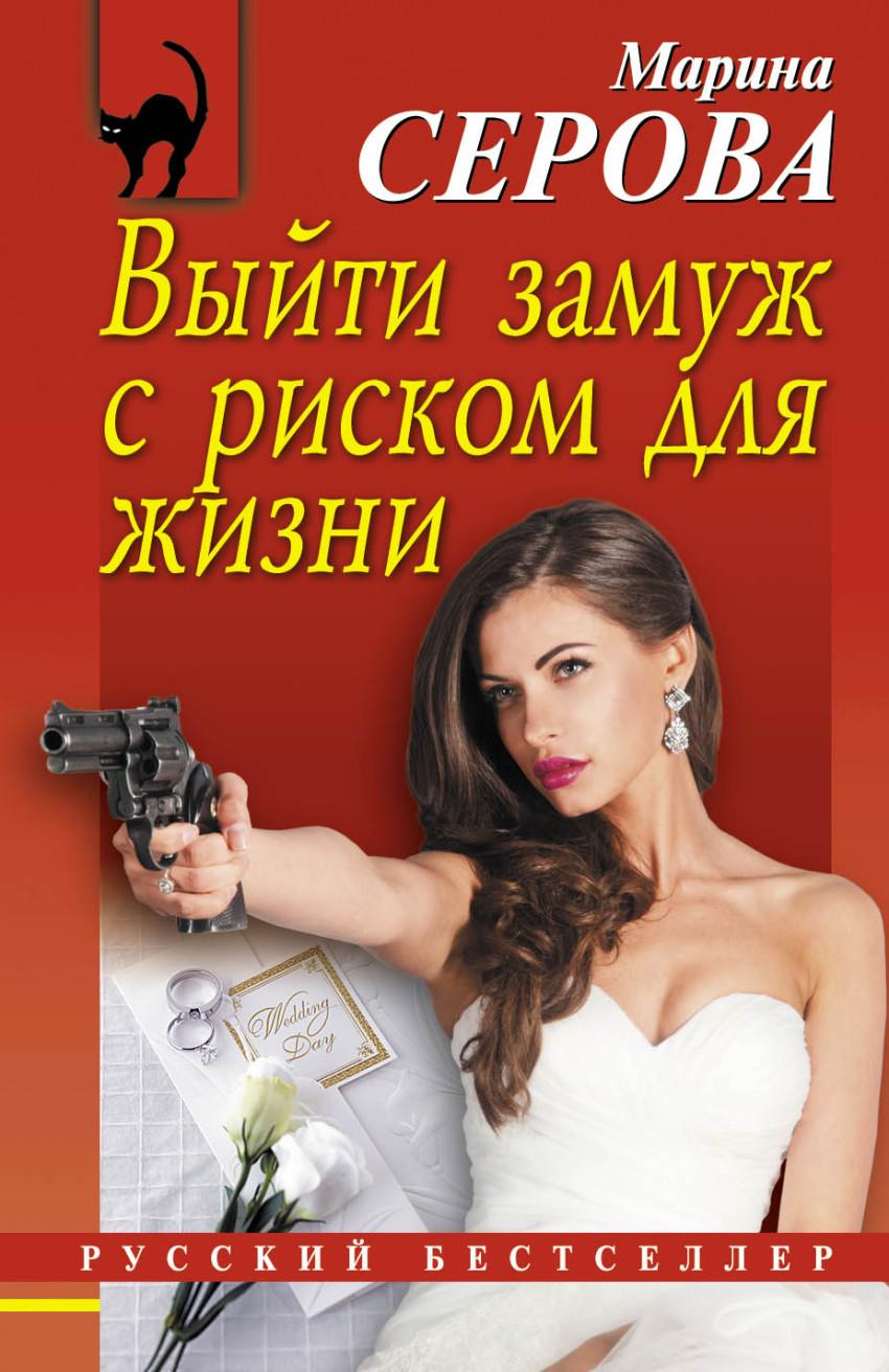 Выйти замуж с риском для жизни