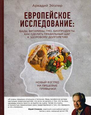 Европейское исследование: Бады, витамины, ГМО, биопродукты. Как сделать пра