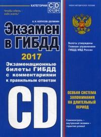 Экзамен в ГИБДД. Категории C, D, подкатегории C1, D1: С измен. на 2017 год