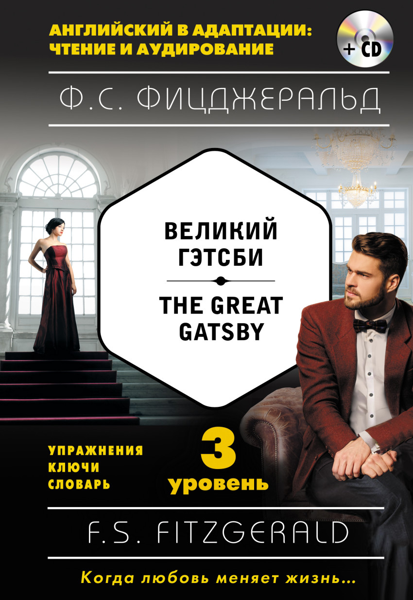 Великий Гэтсби = The Great Gatsby: 3-й уровень