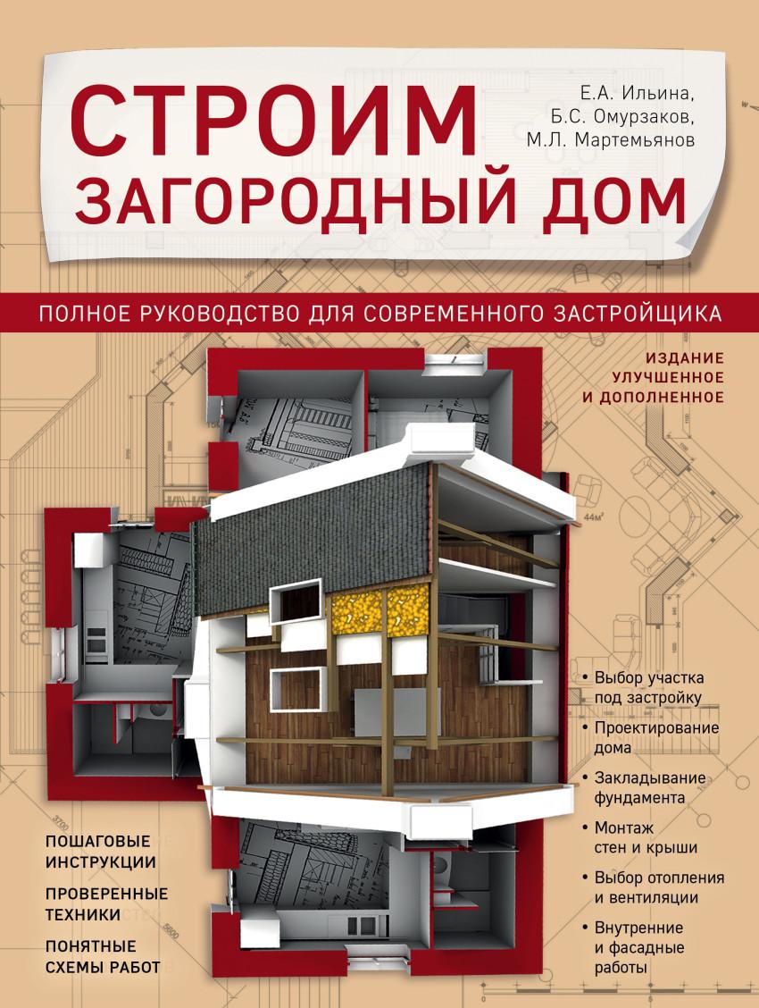 Строим загородный дом: Полное руководство для современного застройщика