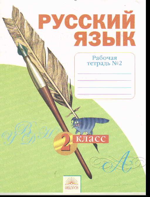 Русский язык. 2 кл.: Рабочая тетрадь: В 4-х ч.: Ч.2 /+798497/