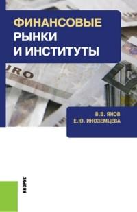 Финансовые рынки и институты. Учебное пособие