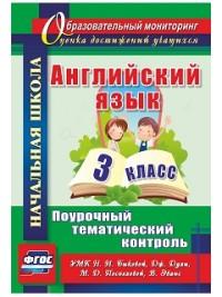 Английский язык. 3 кл.: Поурочный тематический контроль. УМК Н.И. Быковой