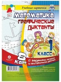 Математика. 1 кл.: Графические диктанты. Комплект карт с заданиями, загадка