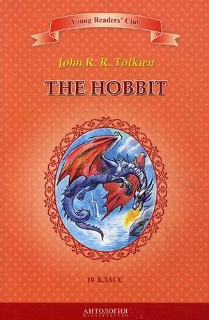 The Hobbit = Хоббит: Книга для чтения на английском языке в 10 классе