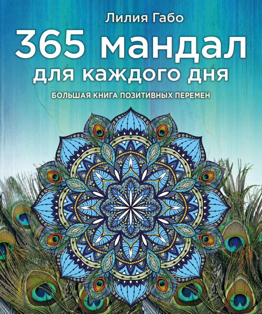 365 мандал для каждого дня. Большая книга позитивных перемен. Павлин