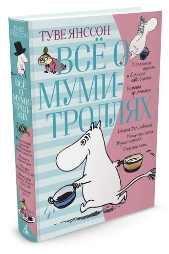 Все о муми-троллях: Книга 1