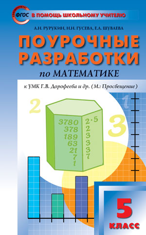Математика. 5 кл.: Поурочные разработки к УМК Дорофеева. ФГОС