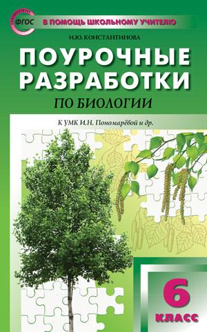 Биология. 6 кл.: Поурочные разработки к УМК Пономаревой ФГОС Концентрическа