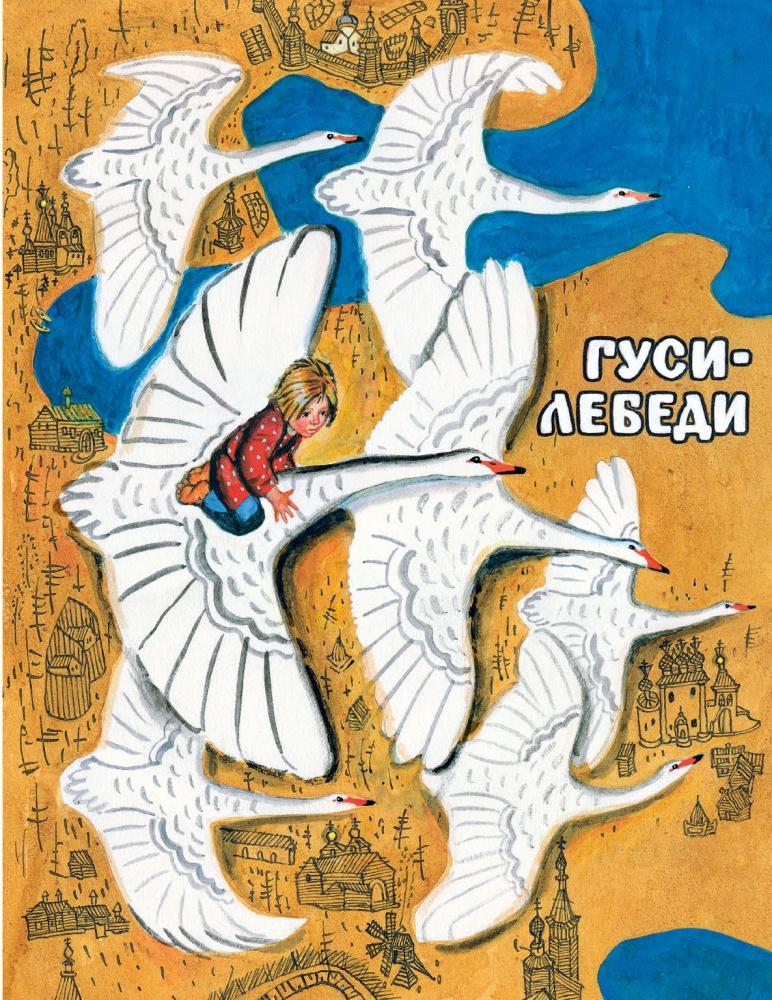 Гуси-лебеди: Русская народна сказка