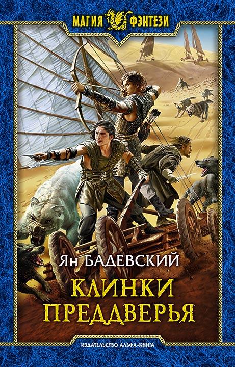 Клинки Преддверья: Фантастический роман