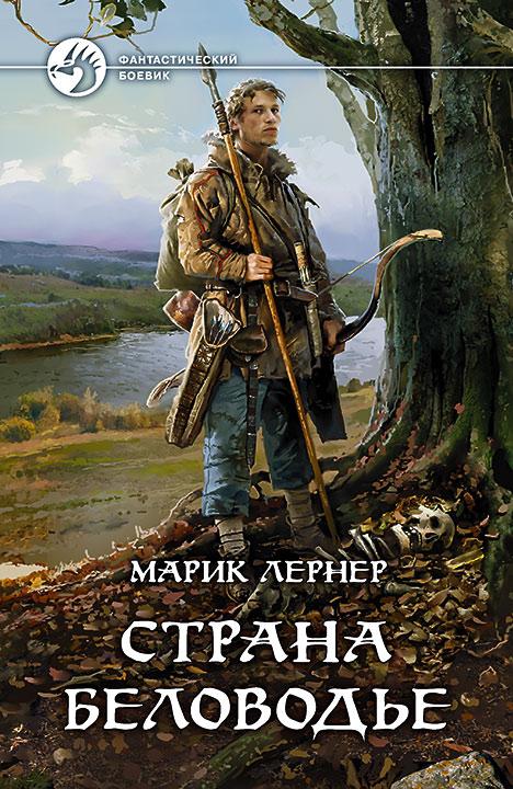 Страна Беловодье: Фантастический роман