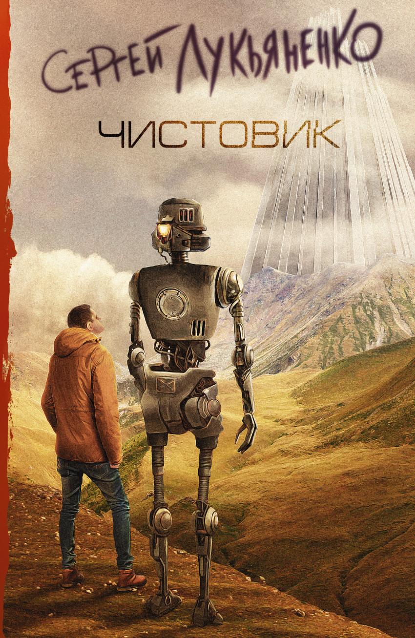Чистовик: Фантастический роман