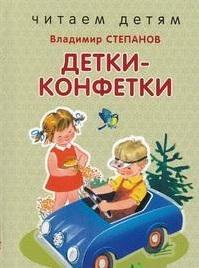 Детки-конфетки: Стихи