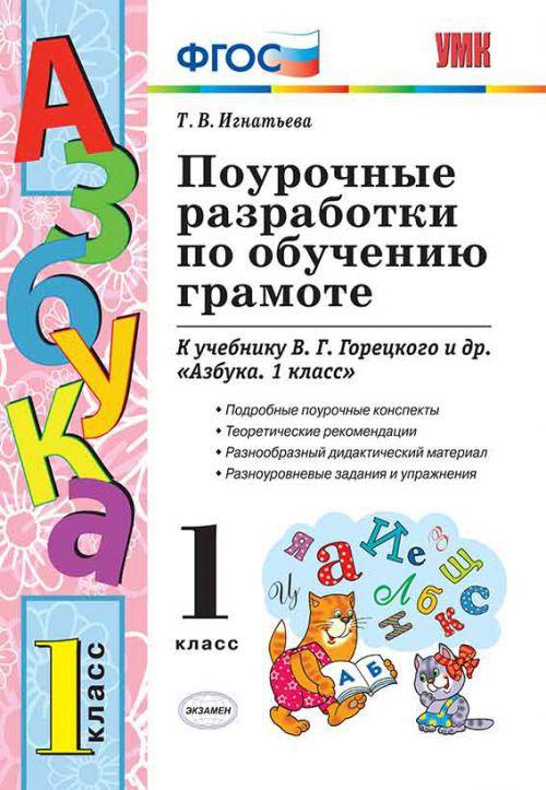 """Поурочные разработки по обучению грамоте. 1 кл.: К учеб. Горецкого """"Азбука"""""""