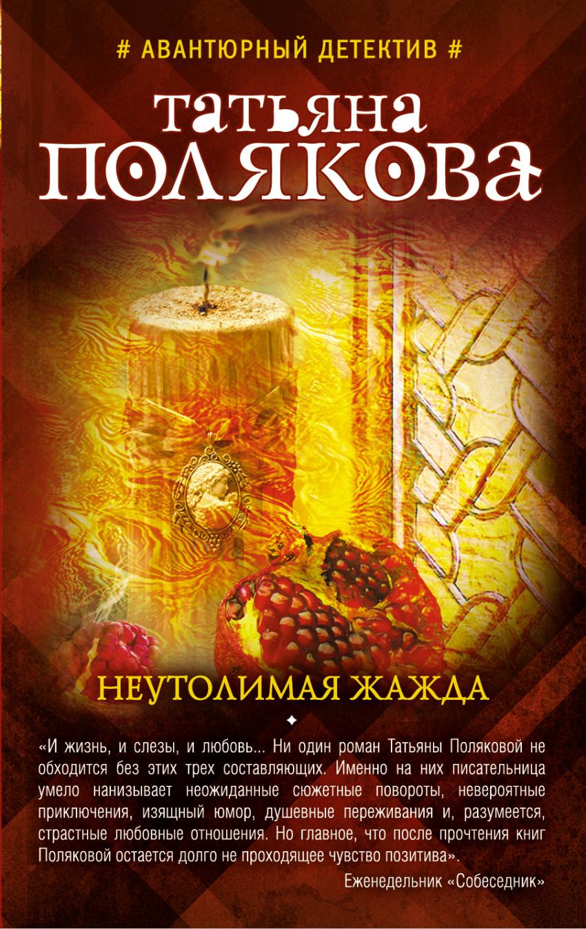 Неутолимая жажда: Роман