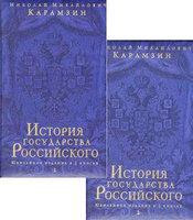 История государства Российского: В 12 т. В 2 кн.