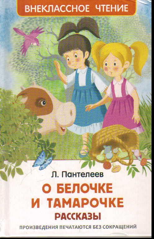 О Белочке и Тамарочке: Рассказы