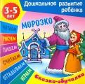 Морозко: Сказка - обучалка (для детей 3-5 лет)