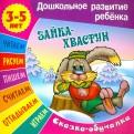 Зайка-хвастун: Сказка-обучалка (для детей 3-5 лет)