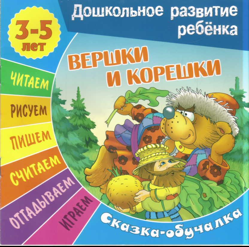 Вершки и корешки: Сказка-обучалка (для детей 3-5 лет)
