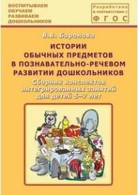 Истории обычных предметов в познавательно-речевом развитии дошкольников. Сб