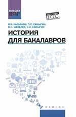 История для бакалавров: Учебник