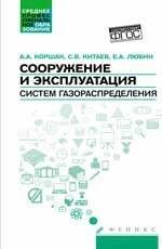 Сооружение и эксплуатация систем газораспределения
