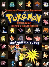 Pokemon. Большая книга с наклейками (Покемон) (Только для чемпионов Покемон
