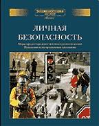 Энциклопедия для детей: Доп. том: Личная безопасность.Меры предосторожности