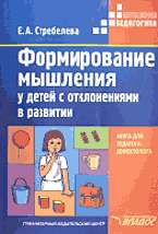 Формирование мышления у детей с отклонениями в развитии: Книга для педагога