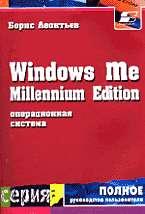 Операционная система Windows Me Millennium Edition (Полное рук-во пользов.)