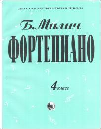 Фортепиано. 4 класс