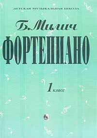 Фортепиано. 1 класс