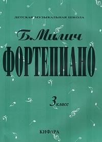 Фортепиано. 3 класс