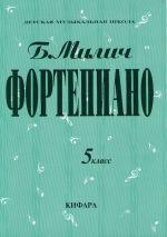 Фортепиано. 5 класс