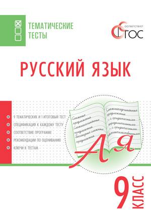 Русский язык. 9 кл.: Тематические тесты ФГОС