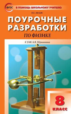 Физика. 8 кл.: Поурочные разаботки к УМКА.В.Перышкина ФГОС