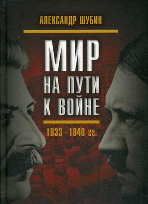 Мир на пути к войне. СССР и мировой кризис 1933-1940 гг.