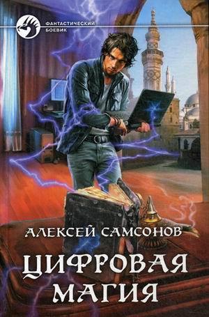 Цифровая магия: Фантастический роман