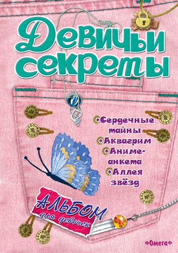 Альбом для девочек: Девичьи секреты. Модные джинсы