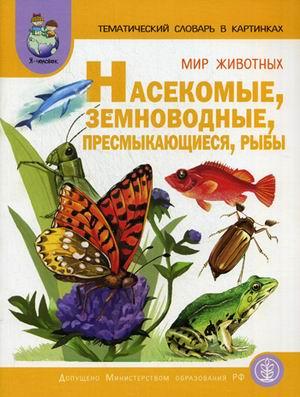Тематический словарь в картинках: Мир животных: Насекомые. Земноводные. Пре