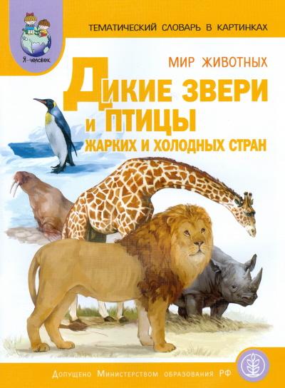 Тематический словарь в картинках: Мир животных: Дикие животные (звери) и пт