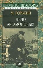 Дело Артамоновых (Школьная программа, Русская классика)